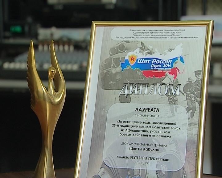 Конкурс «Щит России»