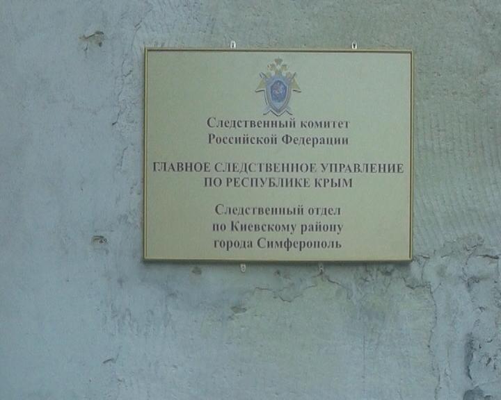 Кировские следователи вернулись из Крыма
