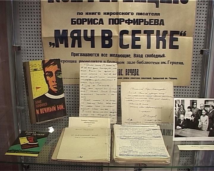 Выставка к 95-летию Бориса Порфирьева