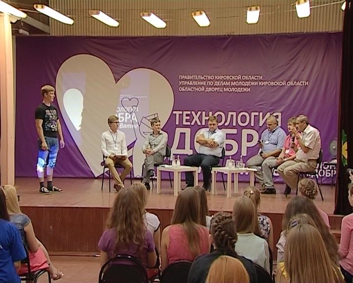 Форум волонтеров