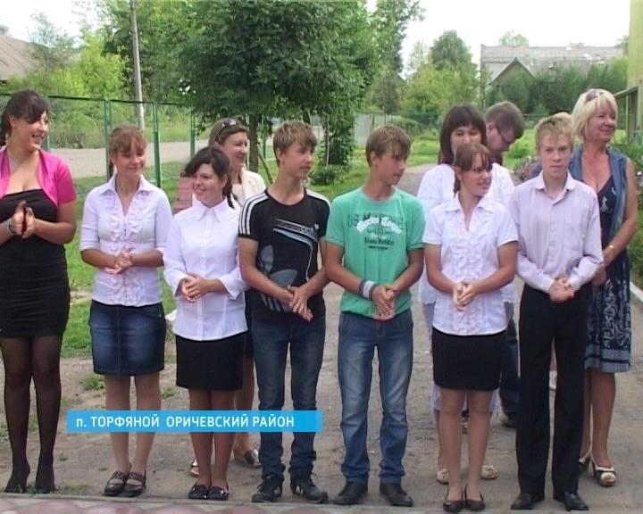 Сертификат коррекционной школе-интернату поселка Торфяной Оричевского района