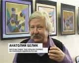 """Выставка Анатолия Белика """"Текстильная графика"""""""