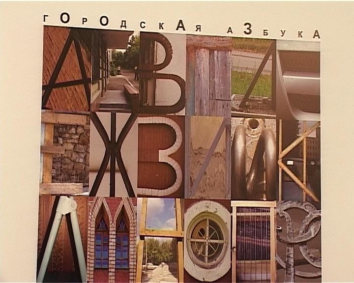 Выставка «Фантазии шрифта»