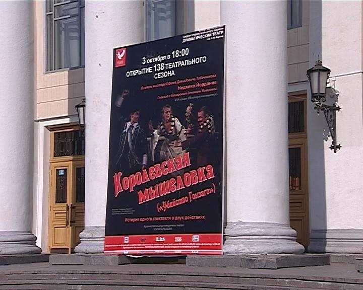 138 театральный сезон в Кировском драмтеатре