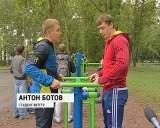 Тренажеры в парке имени Гагарина