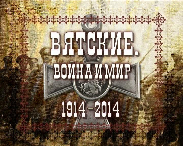ПОБЕДА! Программа ГТРК «ВЯТКА» «Вятские: Война и мир» - признана лучшей!