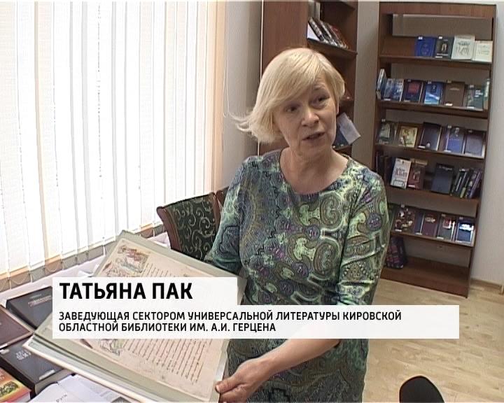 книжная выставка знакомство в библиотеке