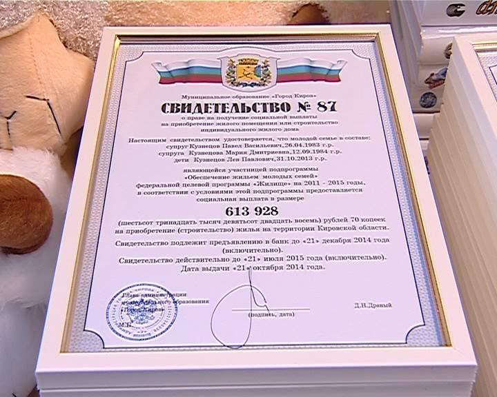 Сертификаты на жилье молодым семьям.