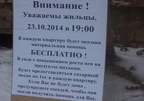В Кирове появились подозрительные объявления о раздаче населению бесплатного сахара.