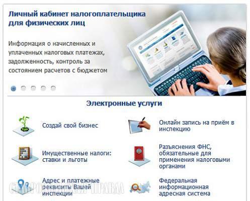 Никита Белых заплатил налоги через Интернет.