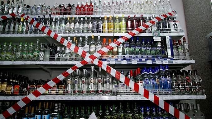 Продажу спиртного ограничат в День народного единства.