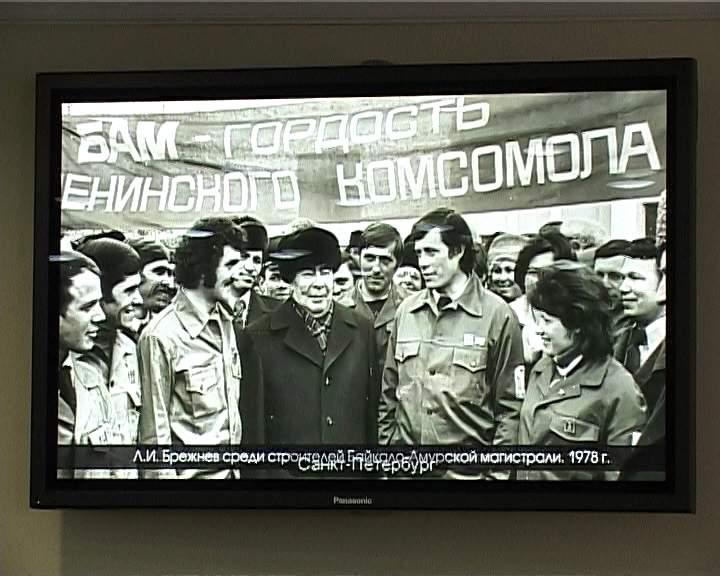 Видеоконференция, посвященная эпохе Брежнева, в библиотеке им. Герцена