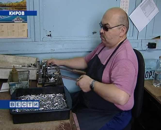 Всероссийская перепись слепоглухих