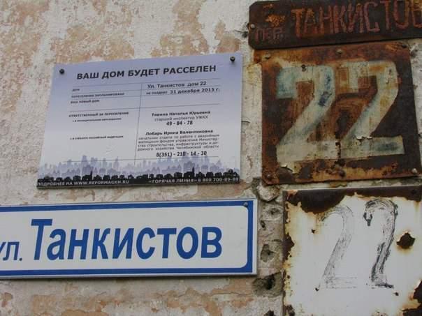 В Кирове некачественно информируют жильцов аварийных домов о сроках расселения.