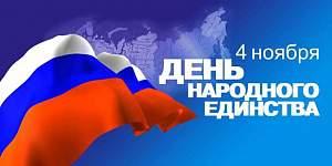 4 ноября в Кирове пройдут праздничные мероприятия.