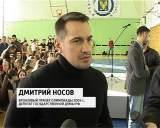 Приезд в Киров известного спортсмена, депутата Госдумы Дмитрия Носова
