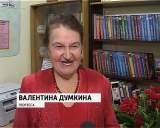 Презентация сборника стихов Валентины Думкиной