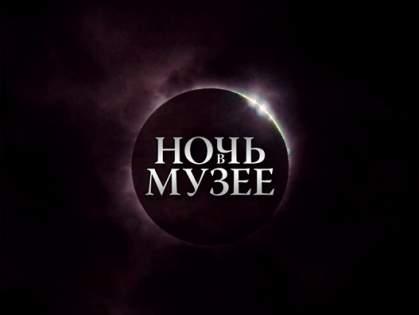 3 ноября в Кирове пройдет Ночь искусств.
