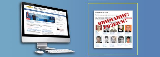 На сайте МВД начал работу обновленный сервис для граждан «Внимание, розыск!».