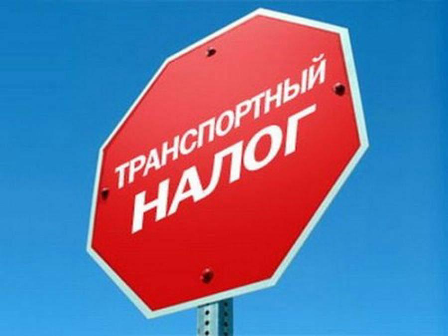 Жителей Кировской области призывают заплатить транспортный налог.