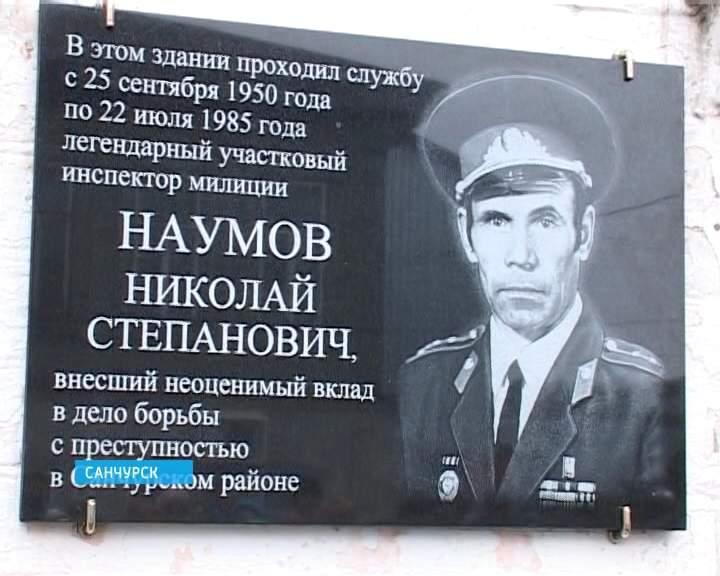 Мемориальная доска участковому Николаю Наумову в Санчурске