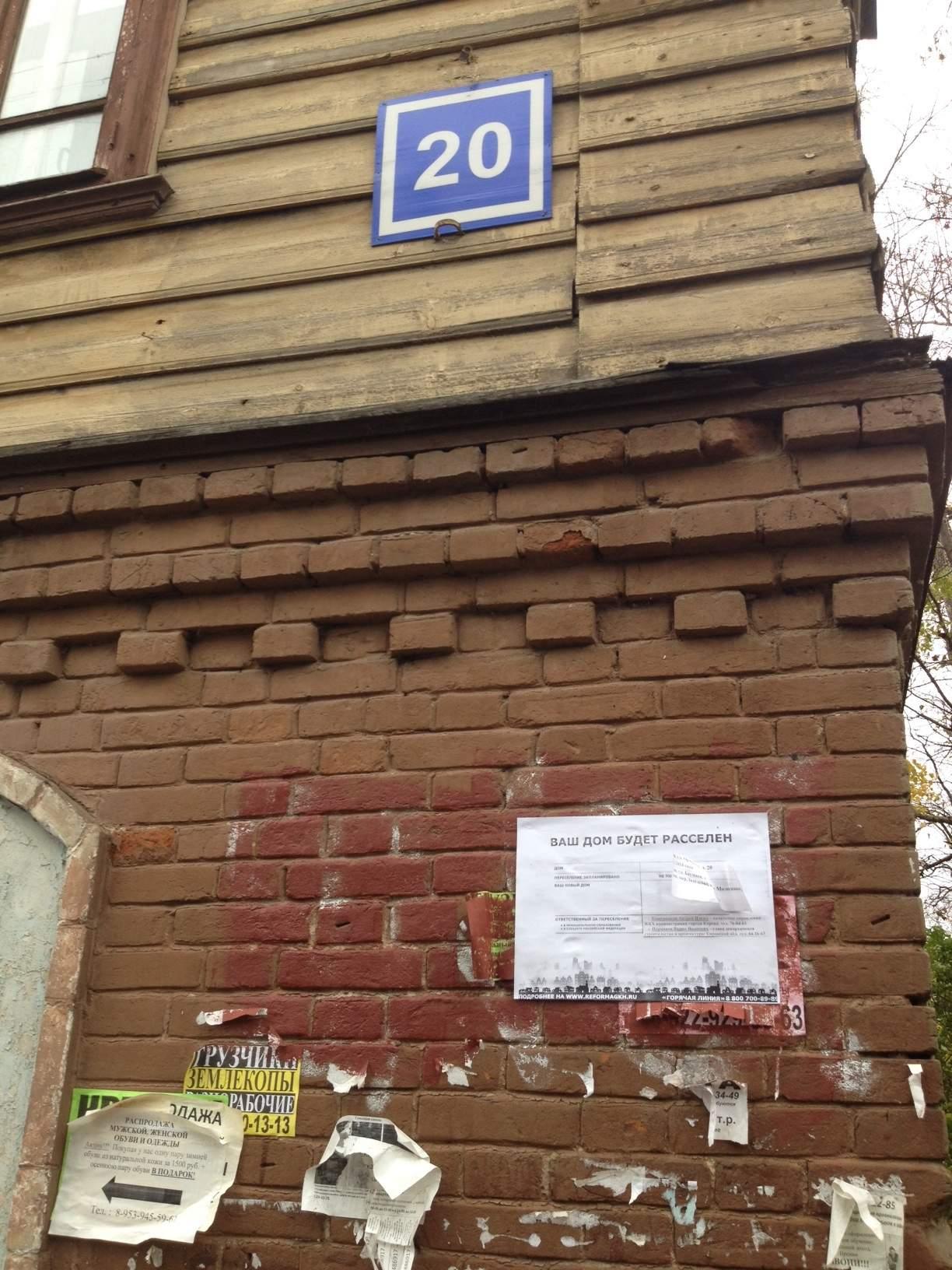 ОНФ проконтролирует обещание администрации г. Кирова повторно повесить информационные таблички на аварийные дома.
