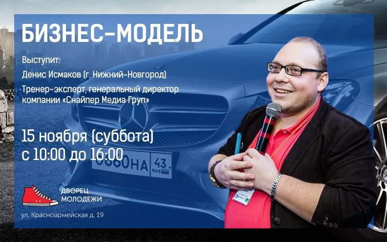 Кировчане смогут посетить тренинг по бизнесу