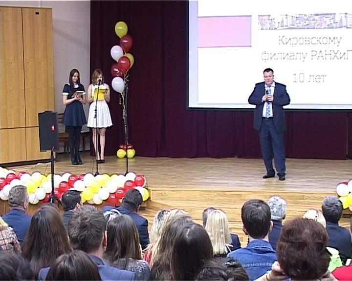 10 лет Кировскому филиалу РАНХ и ГС