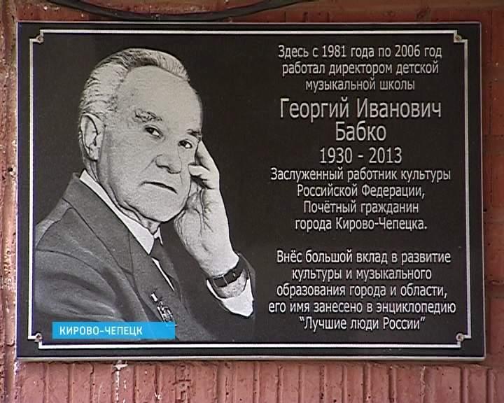 Мемориальная доска Георгию Бабко в Кирово-Чепецке