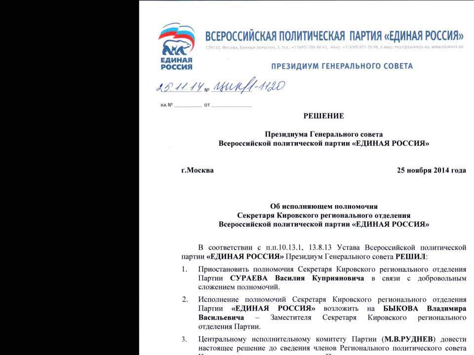 Владимир Быков назначен исполняющим полномочия секретаря Кировского отделения