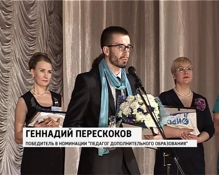 Победа кировского педагога на конкурсе профессионального мастерства
