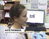 Молодежная газета в Вятских Полянах