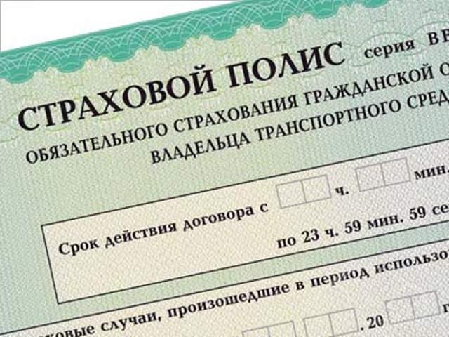 Стоимость ремонта по ОСАГО будет рассчитываться по единым справочникам.