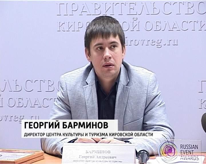 Киров национальная премия в области туризма
