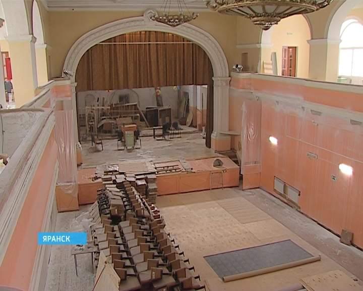 Ремонт ДК в Яранске