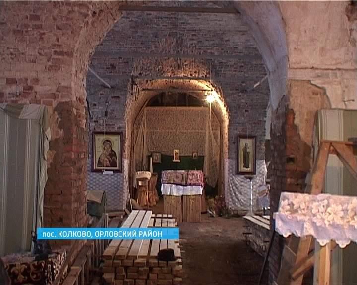 Восстановление церкви в селе Колково Орловского района