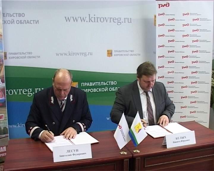 Правительство области и РЖД подписали соглашение о сотрудничестве