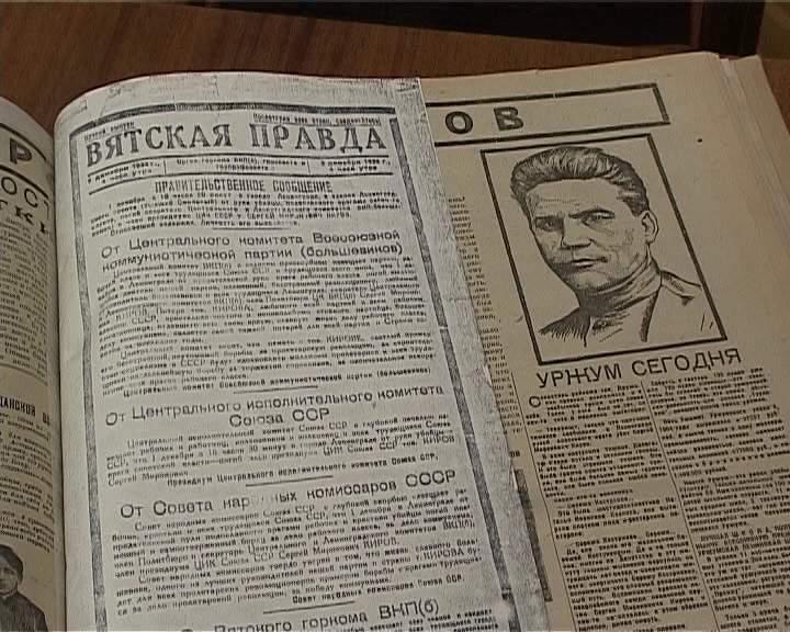 80 лет назад Вятка была переименована в Киров