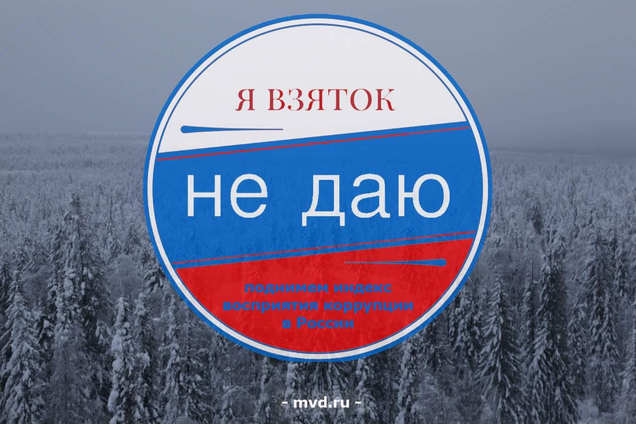 Общая сумма выявленных за год взяток приближается к миллиарду рублей.