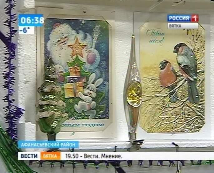 «История новогодних игрушек» в Афанасьевском краеведческом музее