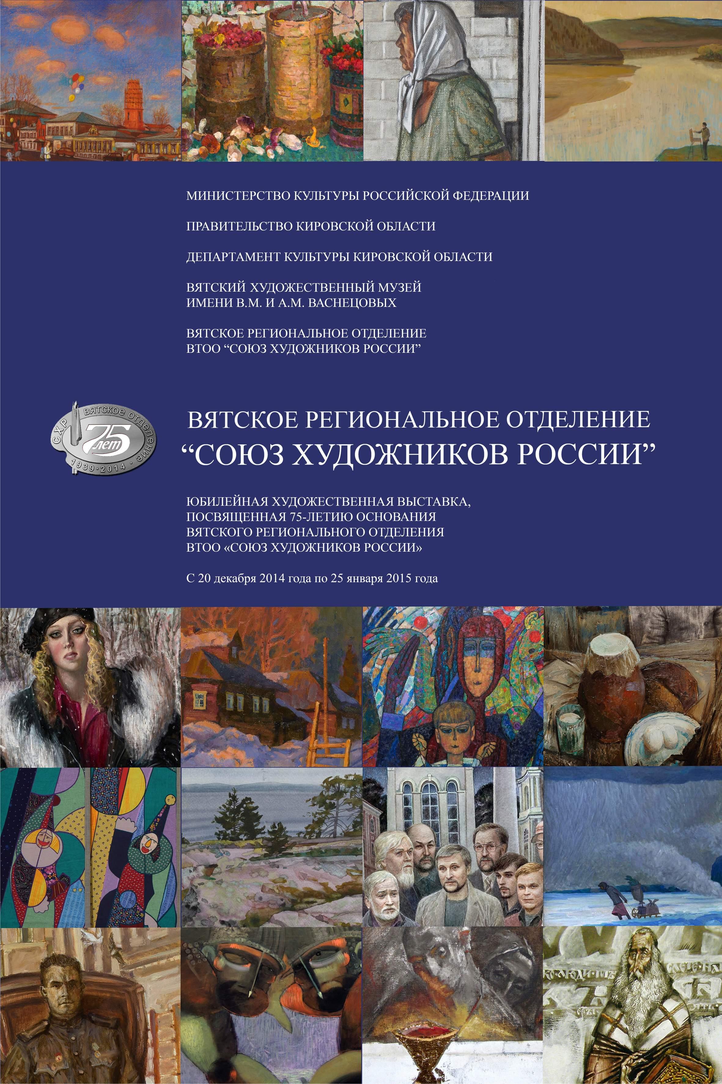 Вятскому отделению Союза художников - 75