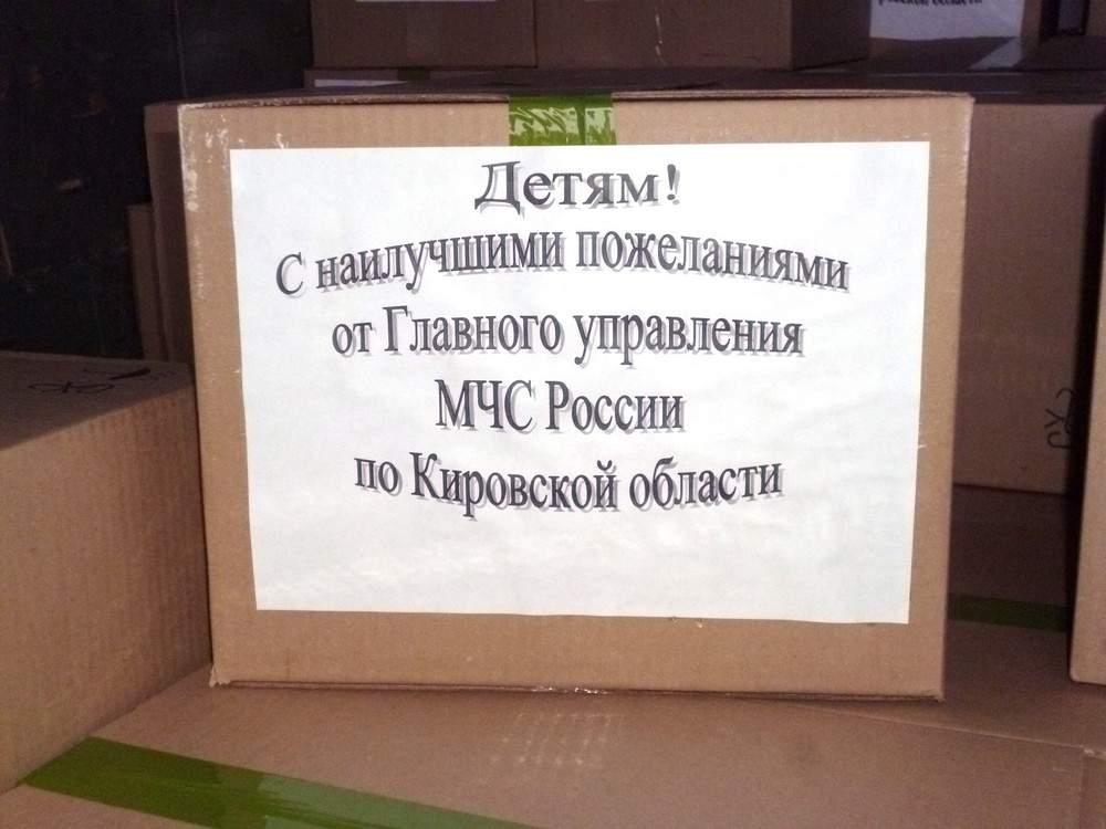 Кировские сотрудники МЧС - детям Донбасса