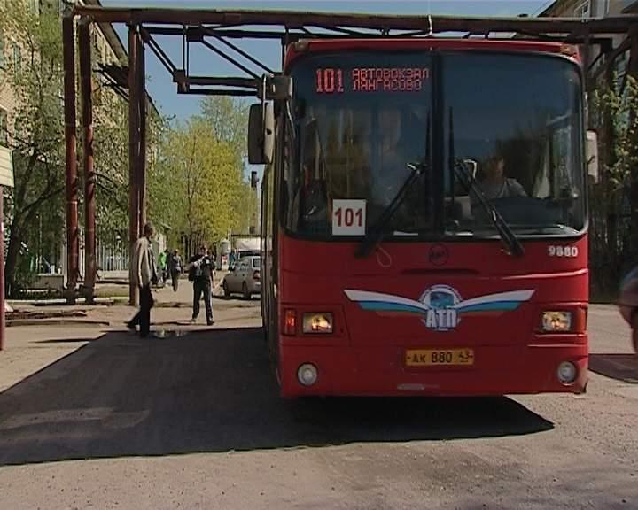 Кировчане просят вернуть 73-й автобусный маршрут, на пригородные маршруты № 101 и 116 возвращается ОАО «КировПассажирАвтотранс».