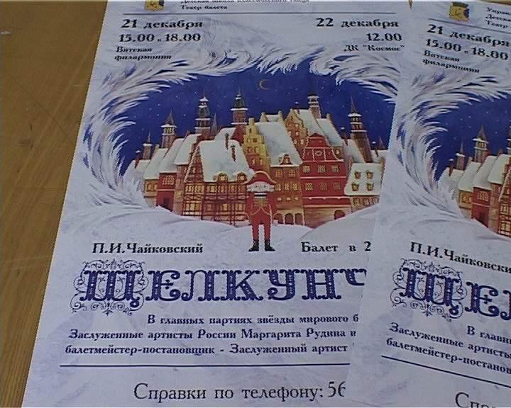 Киров поддержит новогоднюю балетную традицию