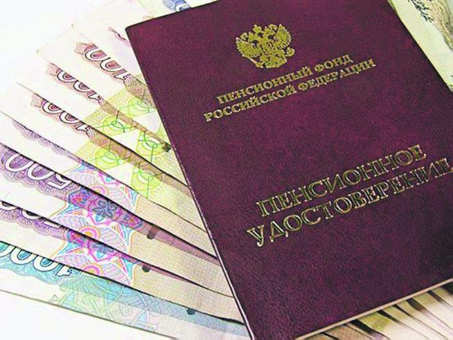 Пенсии в России проиндексируют с 1 февраля 2015 года.