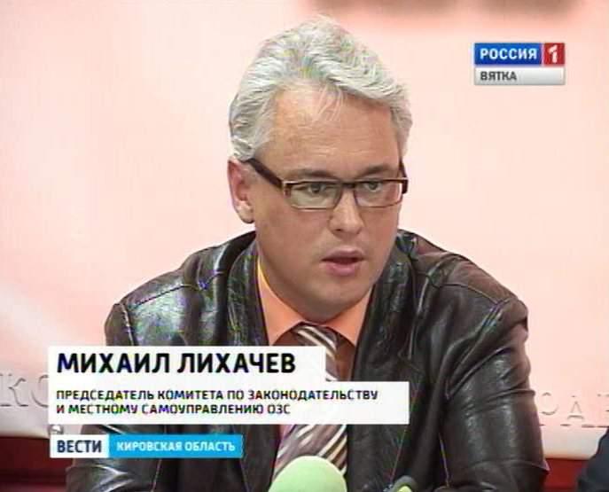 Скончался депутат Заксобрания Кировской области Михаил Лихачев.
