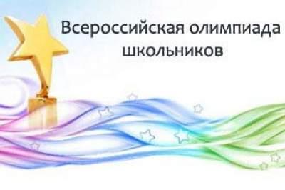 Кировские вундеркинды - в числе лучших участников Всероссийской олимпиады школьников.