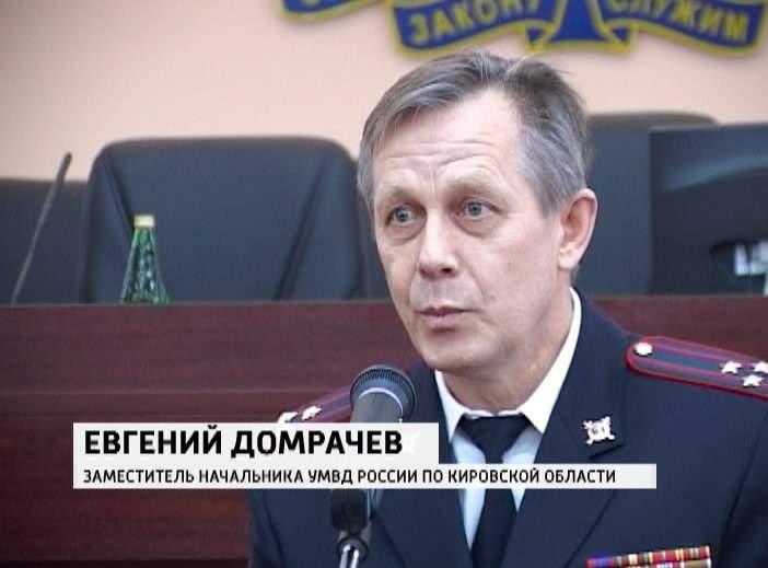 ВРИО начальника УМВД России по Кировской области назначен Евгений Домрачев.
