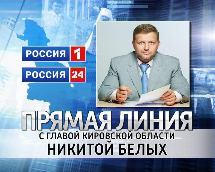 26 марта состоится «прямая линия» Никиты Белых.