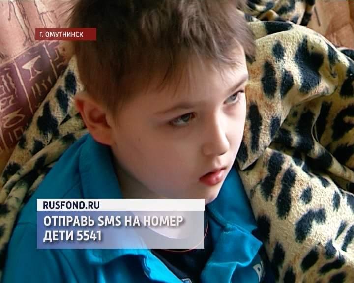Благотворительная акция для Миши Некрасова из Омутнинска